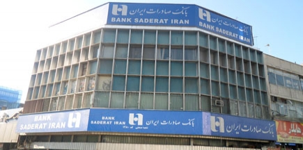 Seismic Retrofit of Bank Saderat Iran-Industrial Br.